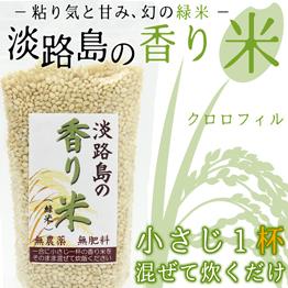 淡路ごちそう館御食国『淡路島の香り米』